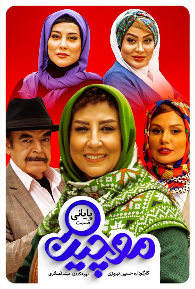 سریال نجلا, سریال موچین, سریال 021, دانلود سریال بوم و بانو, دانلود سریال ایرانی و دانلود فیلم قانونی - سریال موچین قسمت آخر ۱۷ هفدهم