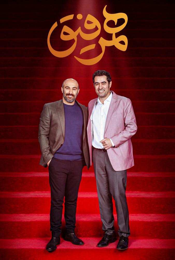 دانلود سریال همرفیق محسن تنابنده و احمد مهرانفر