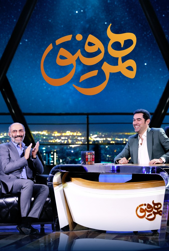 دانلود سریال همرفیق هادی حجازی فر و محمد حسین مهدویان