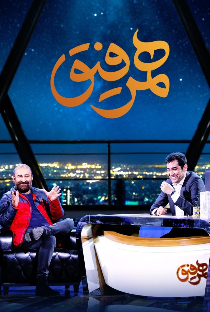 دانلود سریال همرفیق مهران احمدی و برزو نیک نژاد