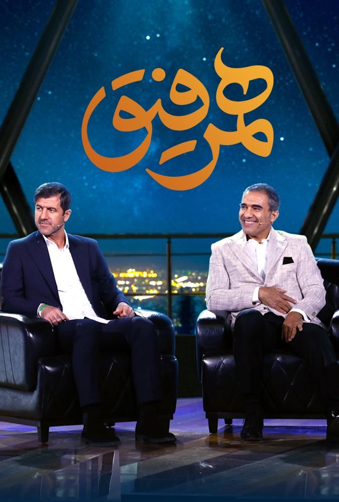 دانلود سریال همرفیق احمدرضا عابدزاده و کریم باقری