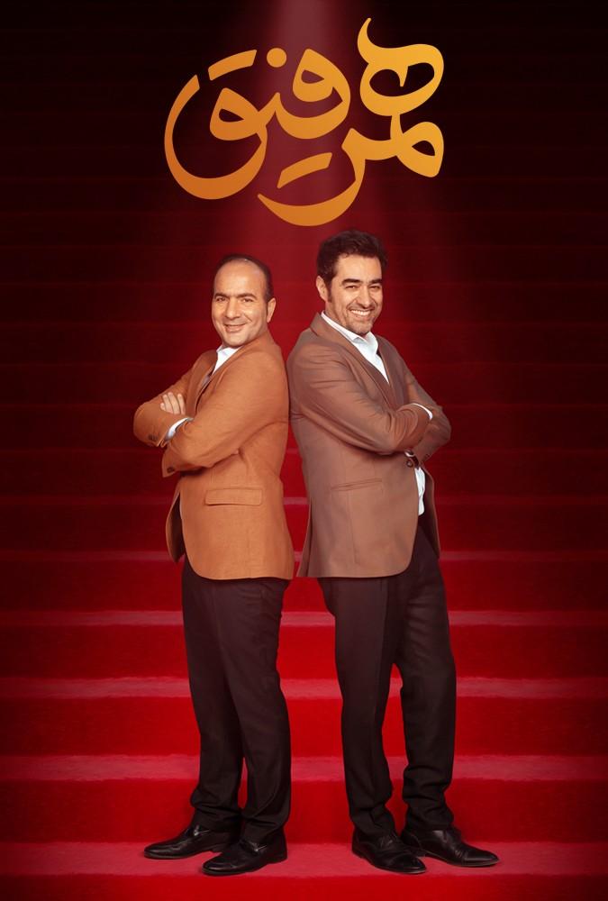 برنامه ی همرفیق شهاب حسینی میهمان حسن ریوندی و وحید شمسایی قسمت 31